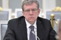 Назначение Кудрина Главой Счётной палаты