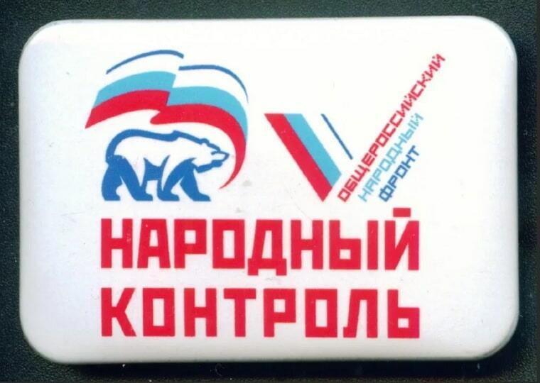 Народный контроль ОНФ