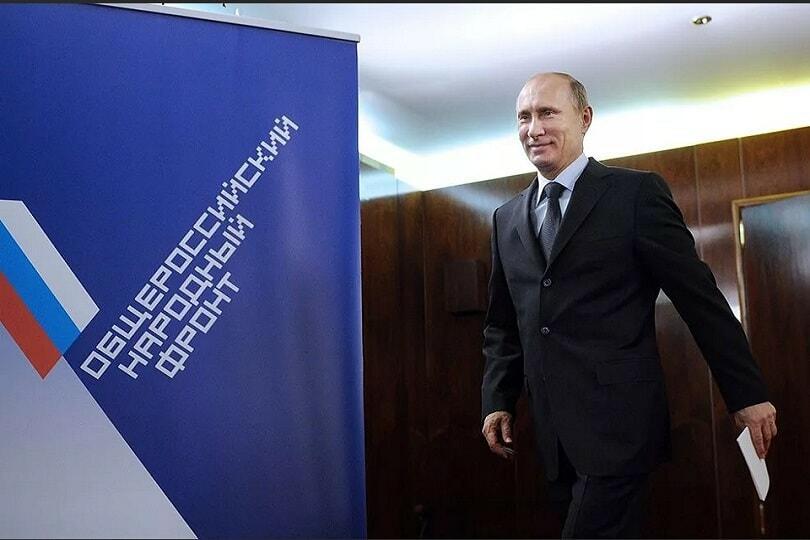 Путин и ОНФ