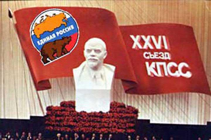 КПСС и ЕР