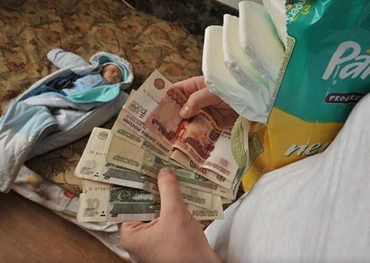 Деньги молодой семье