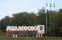 Миллерово Ростовской области