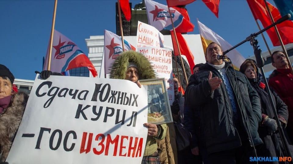 Митинг на Сахалине