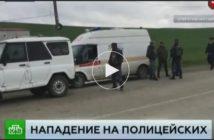 Нападение на полицейских