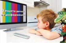 Защита детей от информации