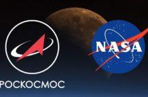 Роскосмос - NASA
