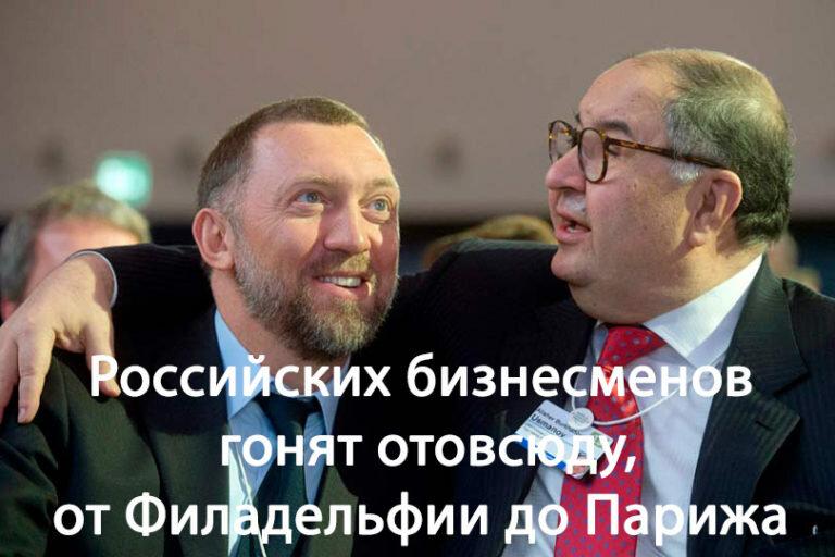 Русских бизнесменов, заработавших капиталы отхожим ремеслом, гонят из всех элитных западных клубов