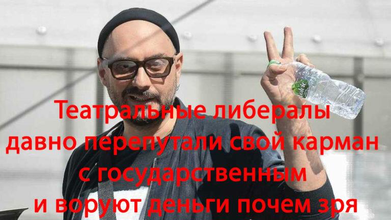 Воровство бюджетных денег Серебренниковым, пытались перевести в политическую плоскость… Не вышло