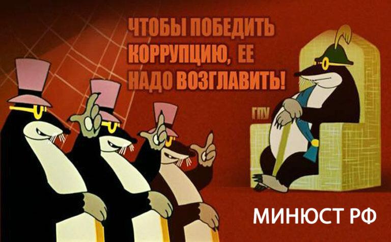 Минюст разрешил чиновникам брать взятки, правда с оговорками и не всем
