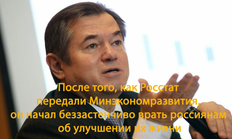 Глазьев раскрыл обман Росстата о строительном буме в России