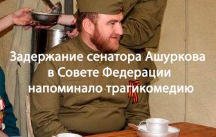 Ашурков