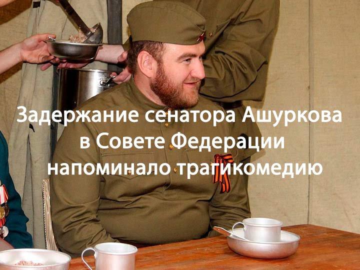Сенатору от Карачаево-Черкессии Ашуркову одели браслеты прямо в СФ России