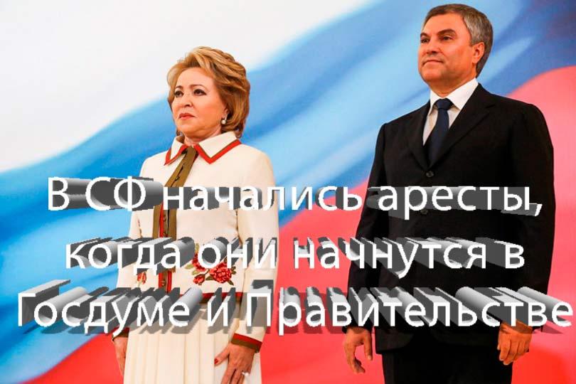 Матвиенко и Володин