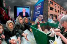 Путин и бедность