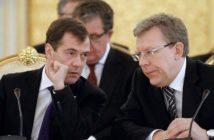 Кудрин и Медведев