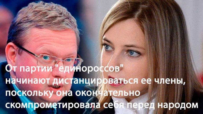 Делягин жестко прокомментировал интервью Поклонской о беспределе чиновников и «единороссов»