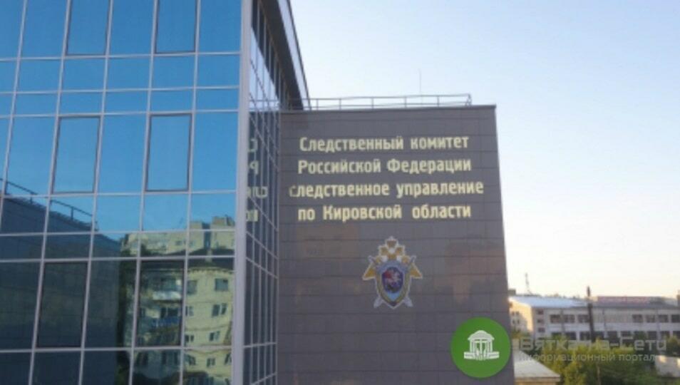 СК по Кировской области