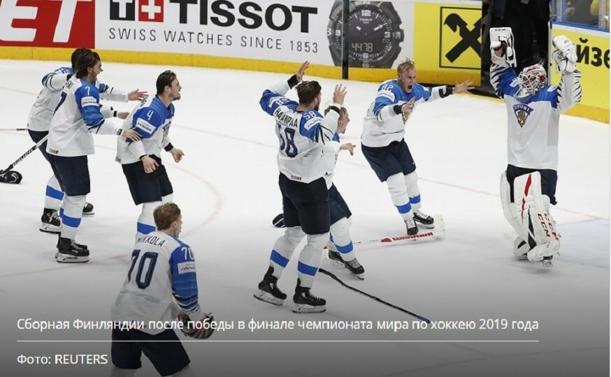 Финны - чемпионы