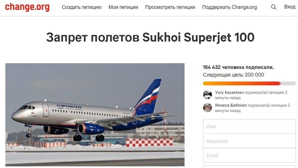 Петиция о запрете полетов Sukhoi Superjet 100