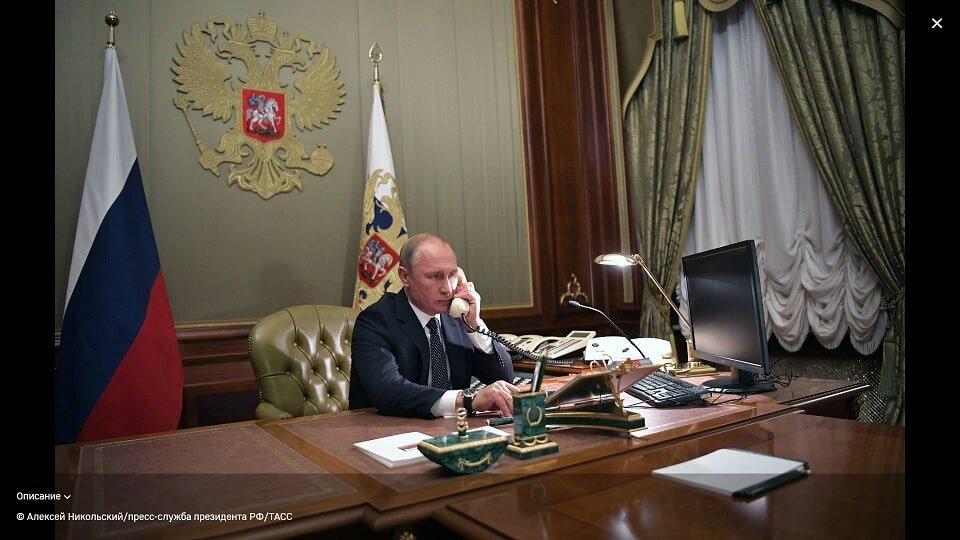 Путин ведет разговор с Трампом