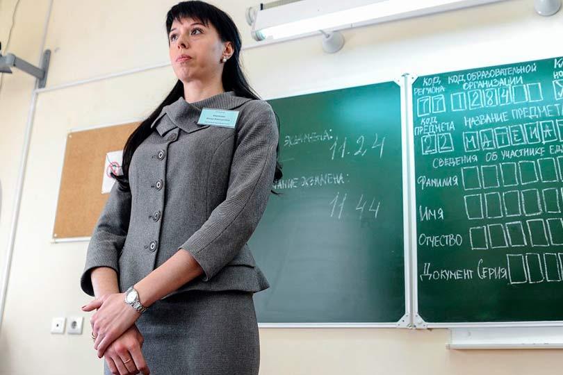 Учительница и ЕГЭ