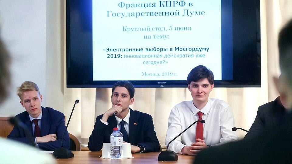 Дискуссия по вопросу об электронной демократии