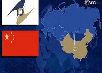 ЕАЭС - КНР