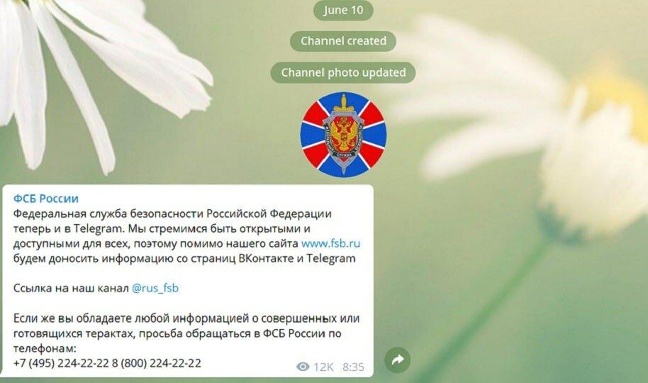Канал ФСБ РФ в Telegram