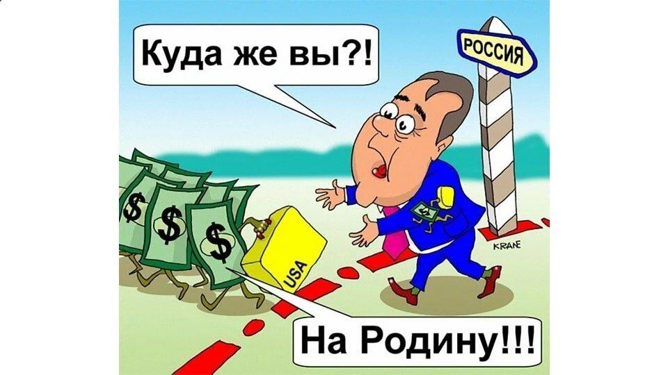 Капитал бежит из России