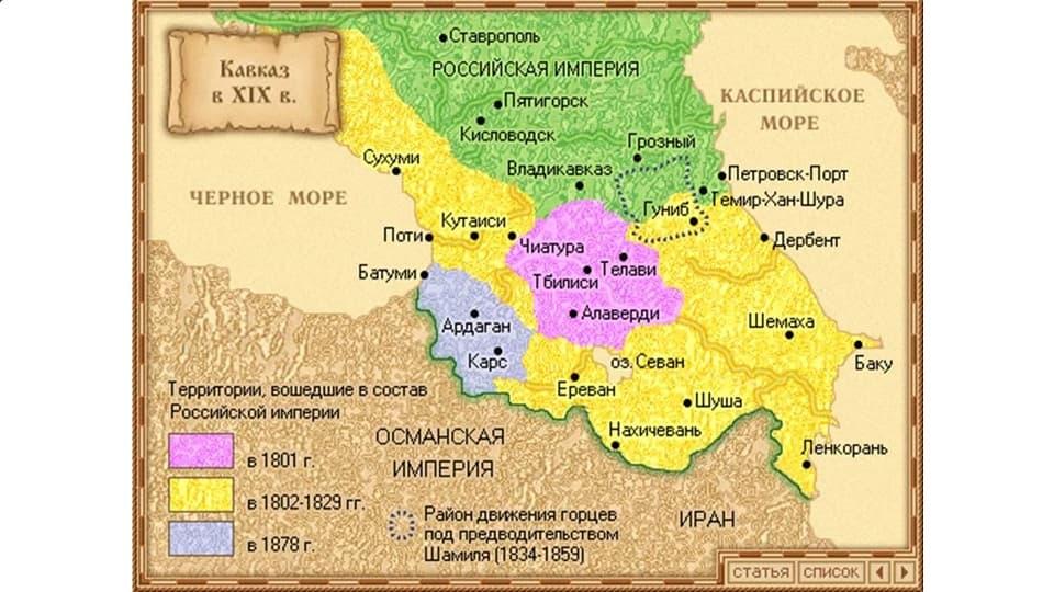 Кавказ в 19 веке