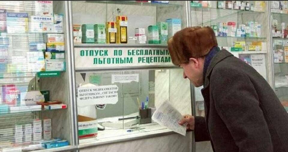 Льготное обеспечение лекарствами