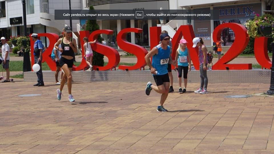 Олимпийская миля в Сочи