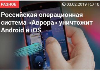 Российская ОС Аврора