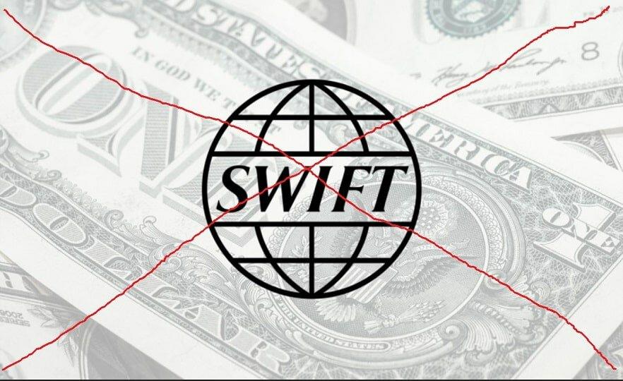 SWIFT-у нет