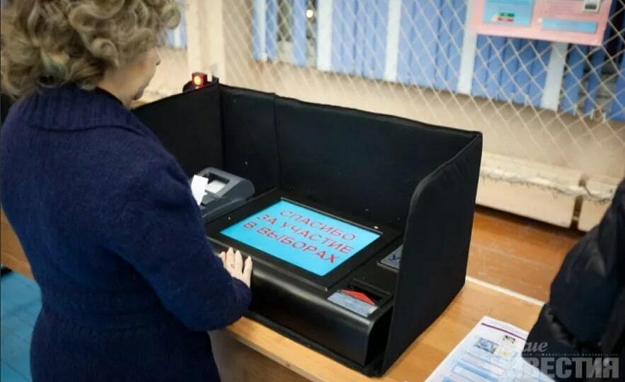 Цифровой избирательный участок