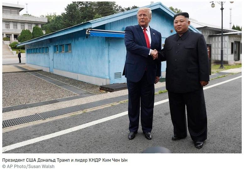 Трамп и Ким Чен Ын 30.06.2019