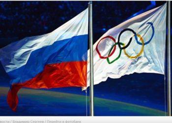 Флаги РФ и МОК