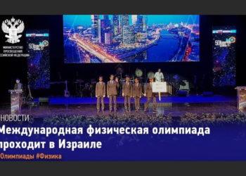 Команда РФ на 50-й физической олимпиаде