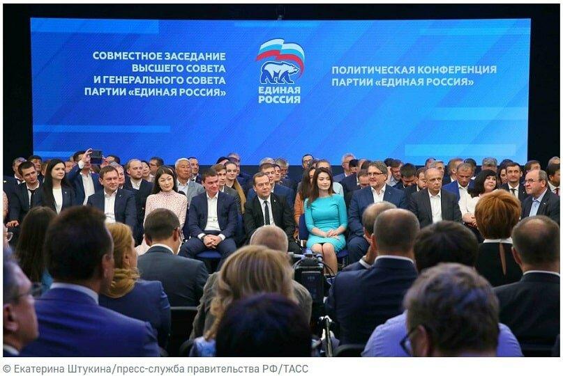 Конференция ЕР