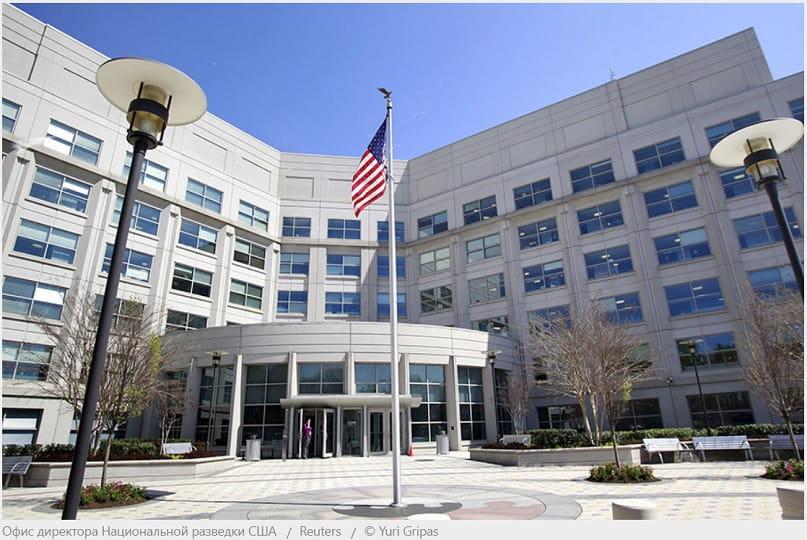 Офис национальной разведки США
