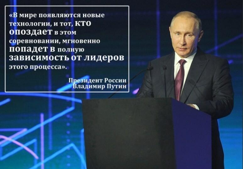 Путин о цифровой экономике