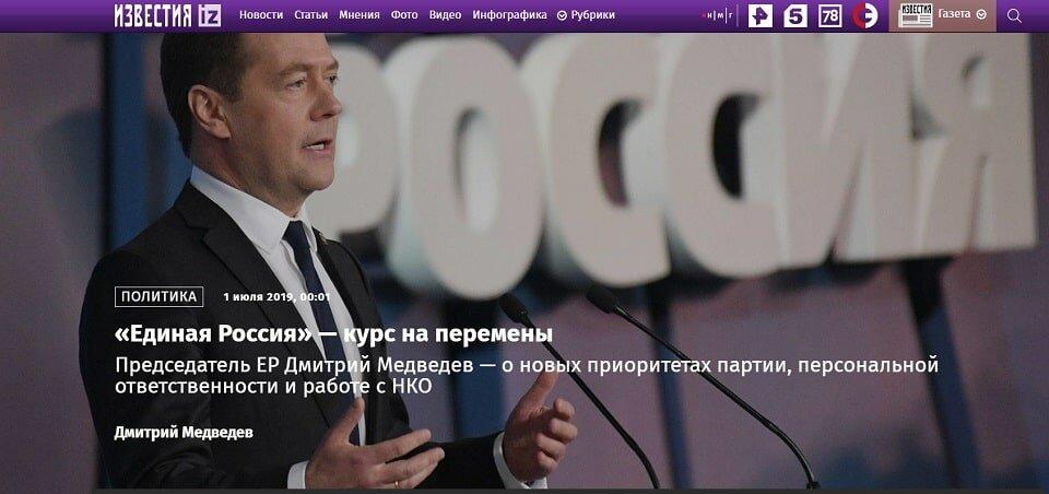 Статья Дмитрия Медведева