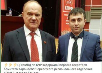 Зюганов и Бытдаев