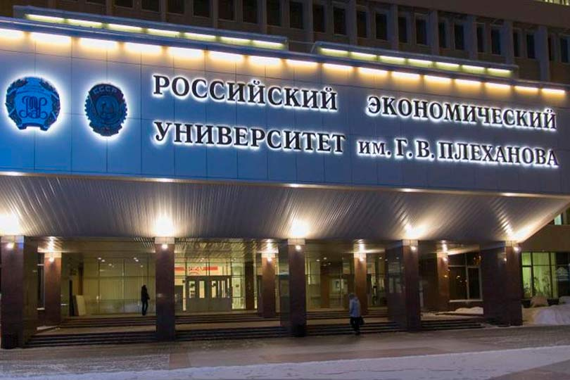 Университет им. Плеханова