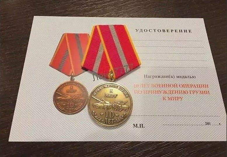 Медаль за Грузию 2008