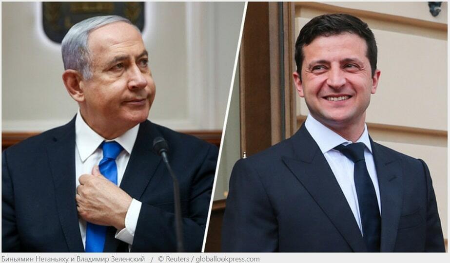 Нетаньяху и Зеленский