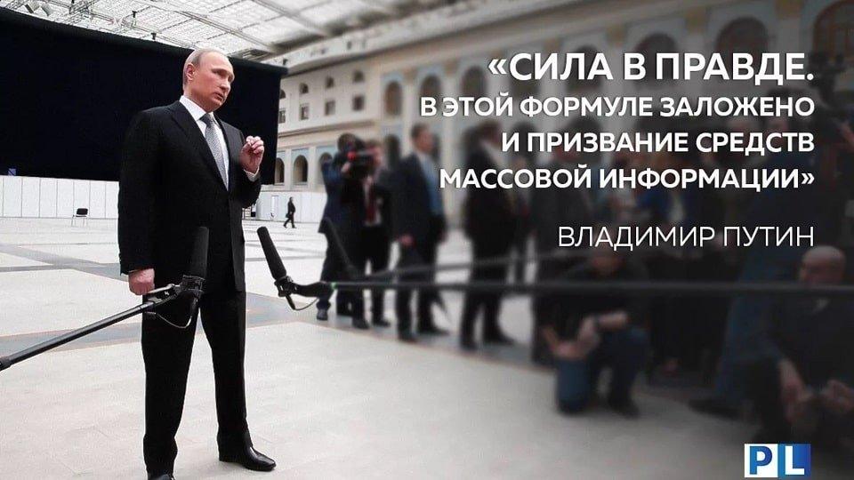 Путин о фейковых новостях