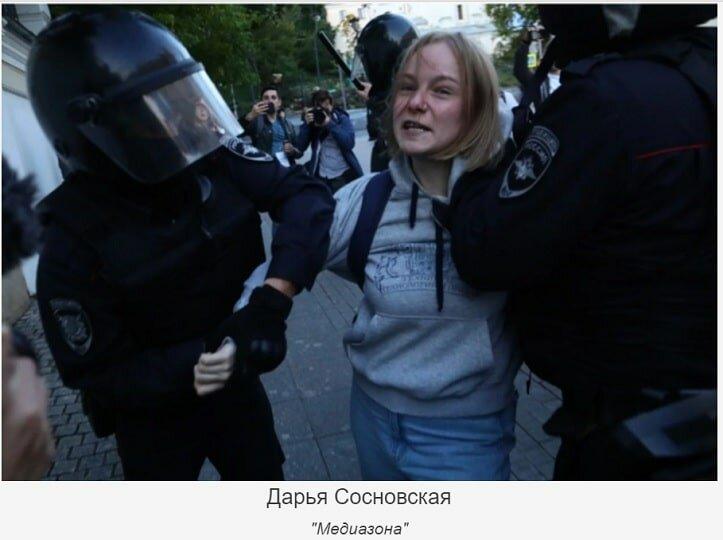 Задержание Сосновской