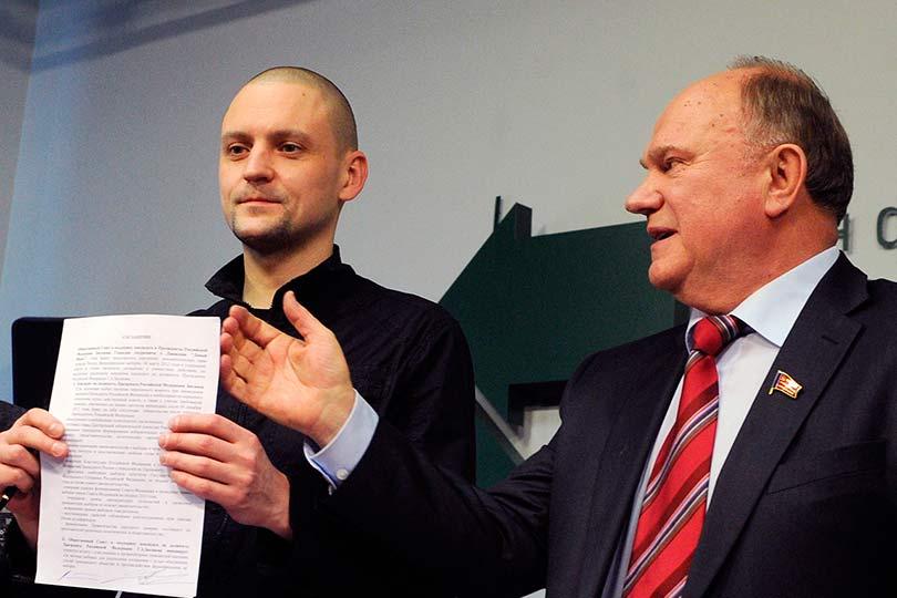 Зюганов и Удальцов