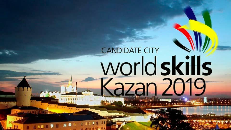 Worldskills 2019 Казань